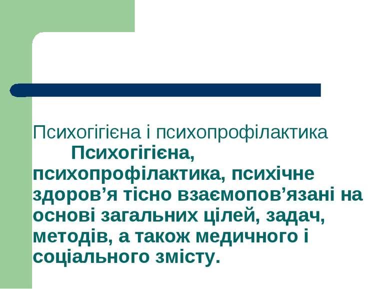 Психогігієна і психопрофілактика Психогігієна, психопрофілактика, психічне зд...