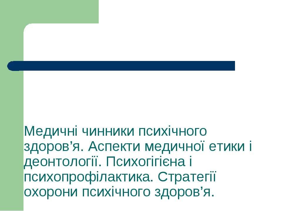 Медичні чинники психічного здоров'я. Аспекти медичної етики і деонтології. Пс...