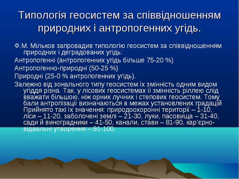 Типологія геосистем за співвідношенням природних і антропогенних угідь. Ф.М. ...