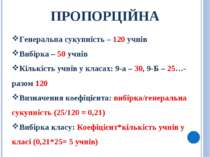 ПРОПОРЦІЙНА Генеральна сукупність – 120 учнів Вибірка – 50 учнів Кількість уч...