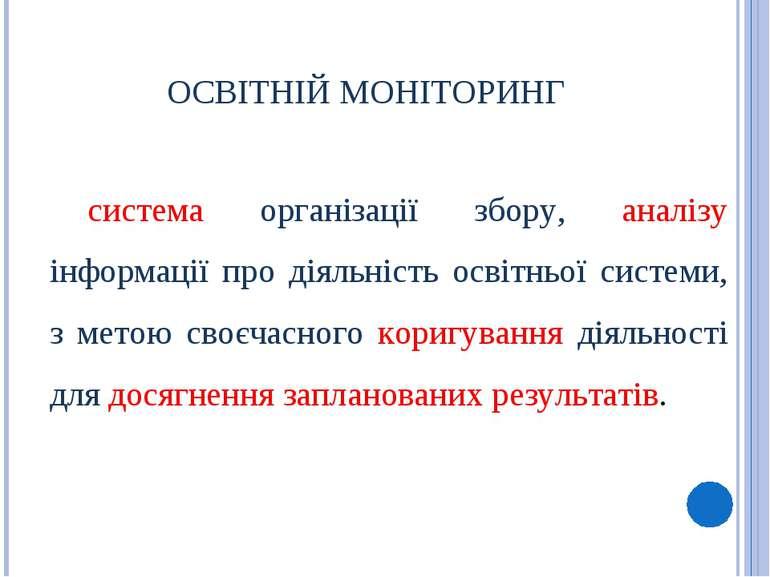 ОСВІТНІЙ МОНІТОРИНГ система організації збору, аналізу інформації про діяльні...