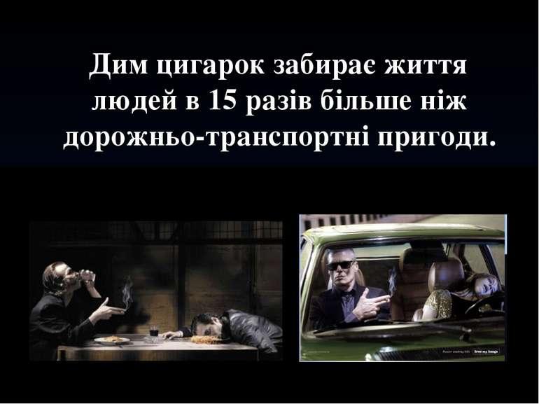 Дим цигарок забирає життя людей в 15 разів більше ніж дорожньо-транспортні пр...