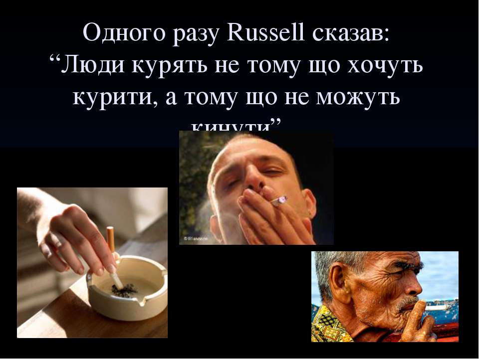 """Одного разу Russell сказав: """"Люди курять не тому що хочуть курити, а тому що ..."""