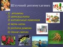 Штучний антимутагенез 1) вітаміни 2) амінокислоти 3) китайський лимонник 4) ж...