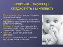 Генетика – наука про спадковість і мінливість Медична генетика - вивчає спадк...