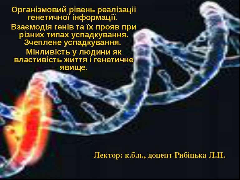 Організмовий рівень реалізації генетичної інформації. Взаємодія генів та їх п...