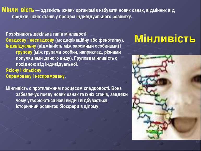 Мінливість Мінли вість — здатність живих організмів набувати нових ознак, від...
