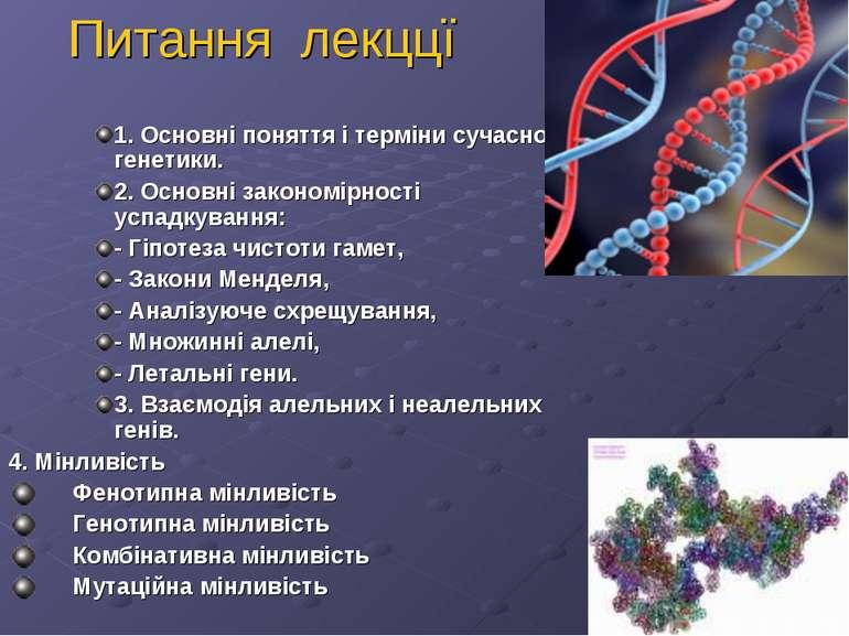 Питання лекццї 1. Основні поняття і терміни сучасної генетики. 2. Основні зак...