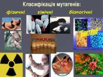 Класифікація мутагенів: фізичні хімічні біологічні