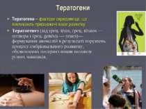 Тератогени Тератогени – фактори середовища, що викликають природжені вади роз...