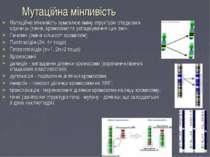 Мутаційна мінливість Мутаційна мінливість зумовлює зміну структури спадкових ...