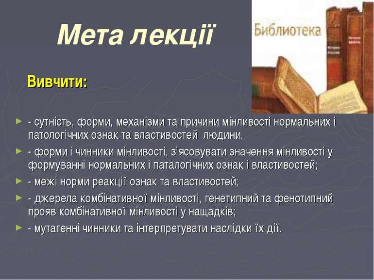Мета лекції - сутність, форми, механізми та причини мінливості нормальних і п...