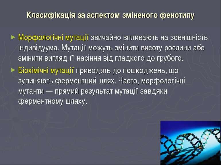 Класифікація за аспектом зміненого фенотипу Морфологічні мутації звичайно впл...