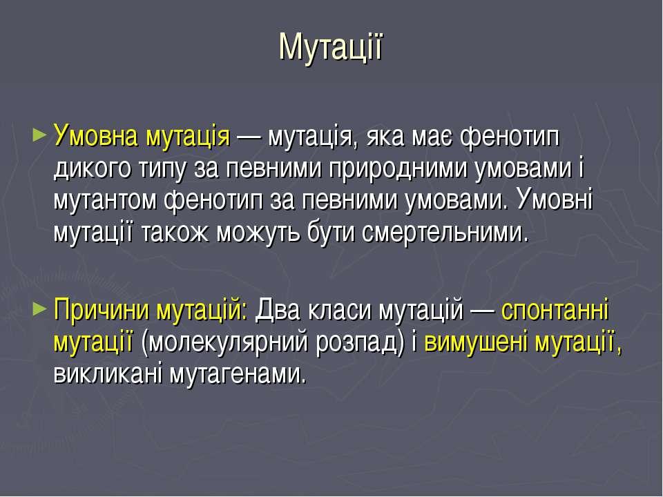 Мутації Умовна мутація — мутація, яка має фенотип дикого типу за певними прир...