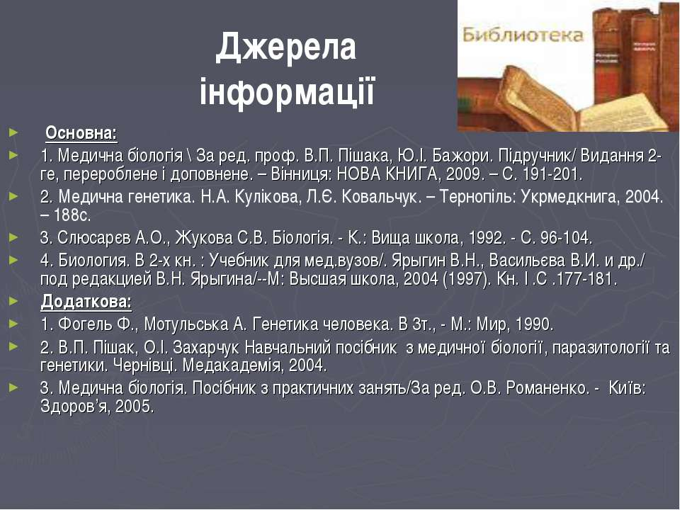 Джерела інформації Основна: 1. Медична біологія \ За ред. проф. В.П. Пішака, ...