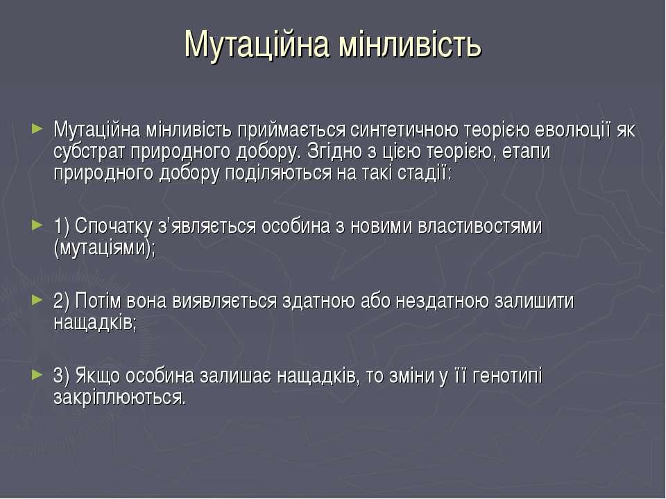 Мутаційна мінливість Мутаційна мінливість приймається синтетичною теорією ево...