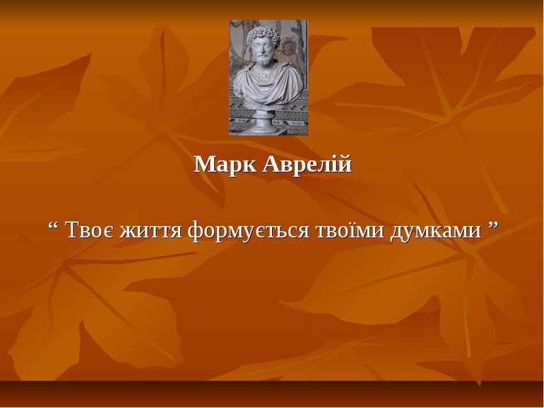 """Марк Аврелій """" Твоє життя формується твоїми думками """""""