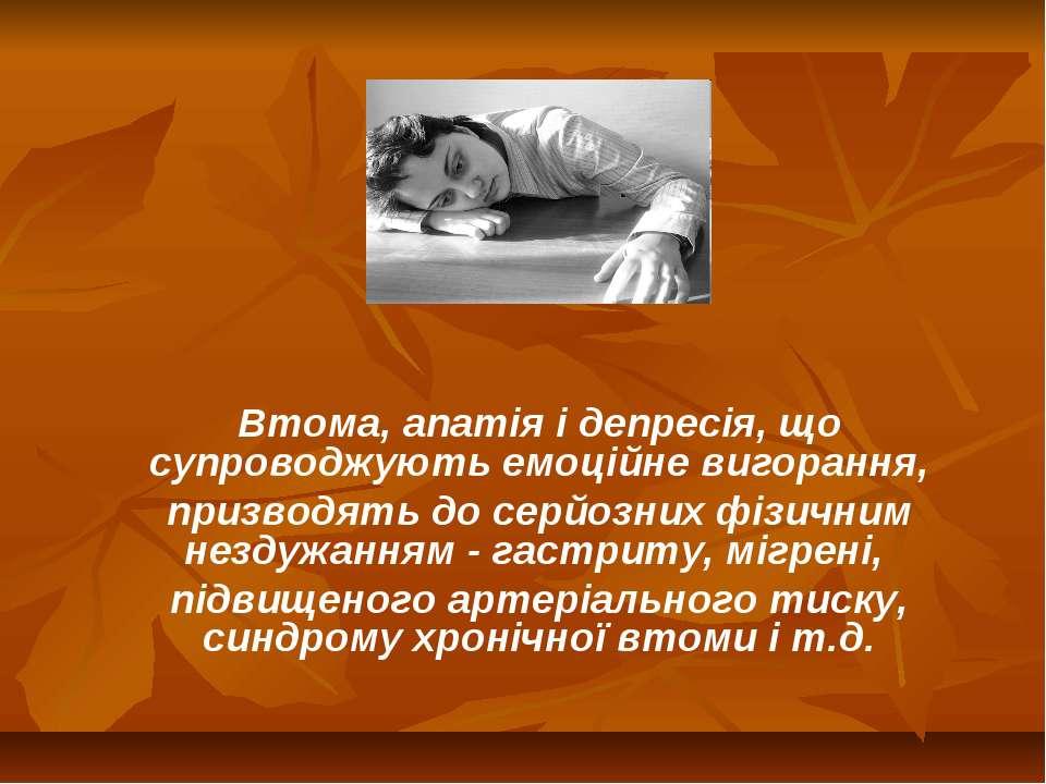 Втома, апатія і депресія, що супроводжують емоційне вигорання, призводять до ...
