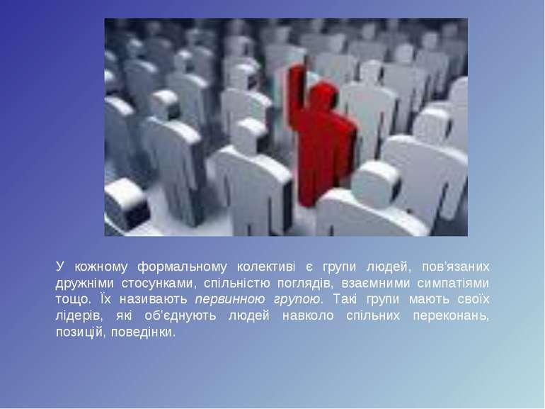 У кожному формальному колективі є групи людей, пов'язаних дружніми стосунками...