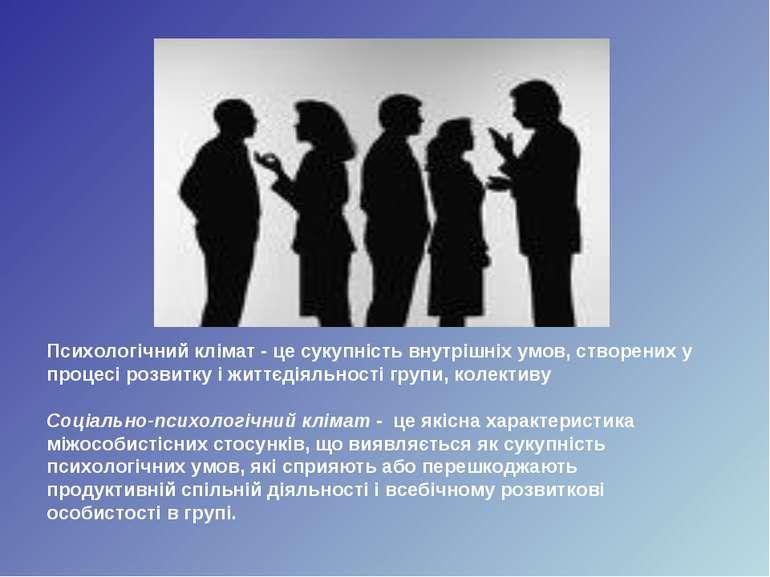 Психологічний клімат - це сукупність внутрішніх умов, створених у процесі роз...