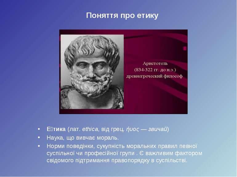 Поняття про етику Е тика (лат. ethica, від грец. ήυος — звичай) Наука, що вив...