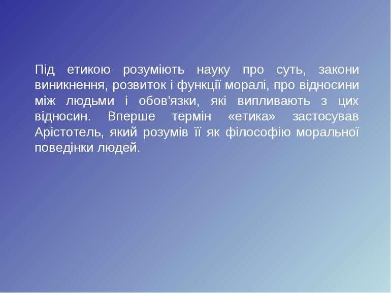 Під етикою розуміють науку про суть, закони виникнення, розвиток і функції мо...