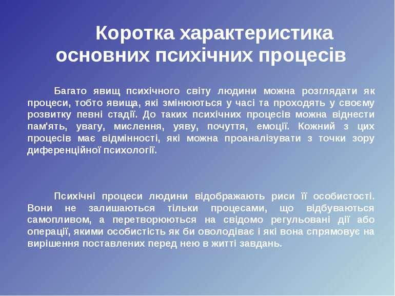 Коротка характеристика основних психічних процесів Багато явищ психічного сві...