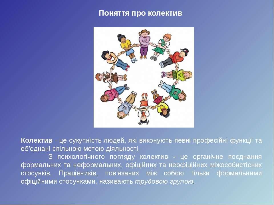 Поняття про колектив Колектив - це сукупність людей, які виконують певні проф...