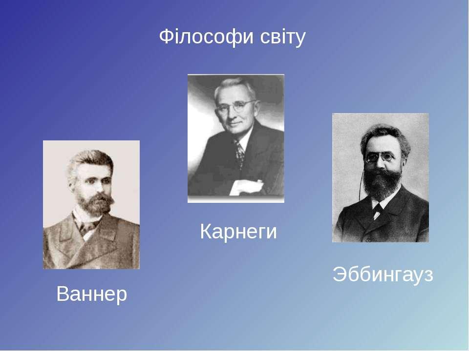 Эббингауз Ваннер Карнеги Філософи світу