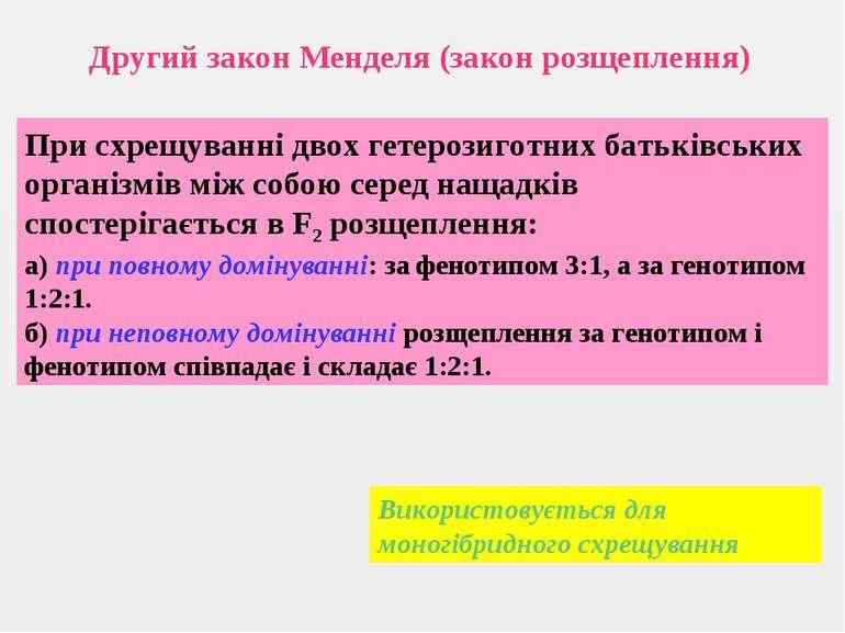 Другий закон Менделя (закон розщеплення) При схрещуванні двох гетерозиготних ...