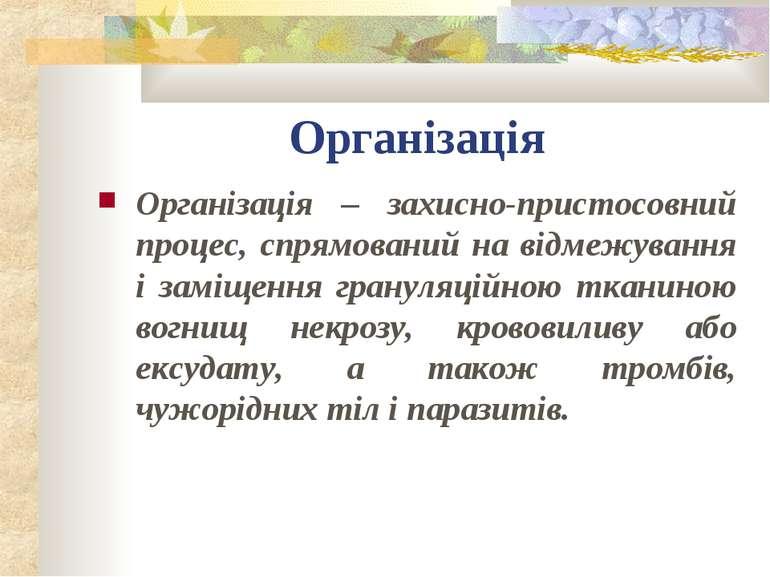 Організація Організація – захисно-пристосовний процес, спрямований на відмежу...
