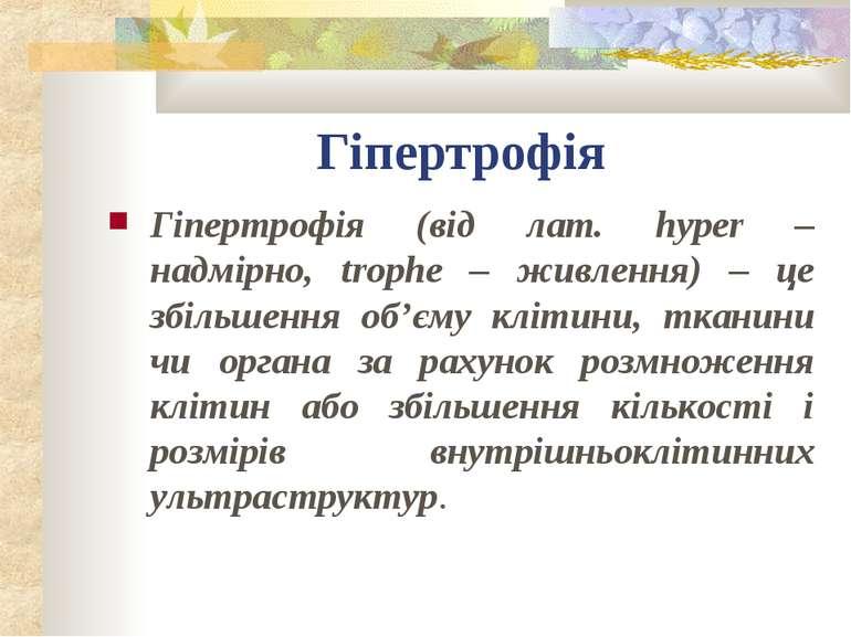 Гіпертрофія Гіпертрофія (від лат. hyper – надмірно, trophe – живлення) – це з...