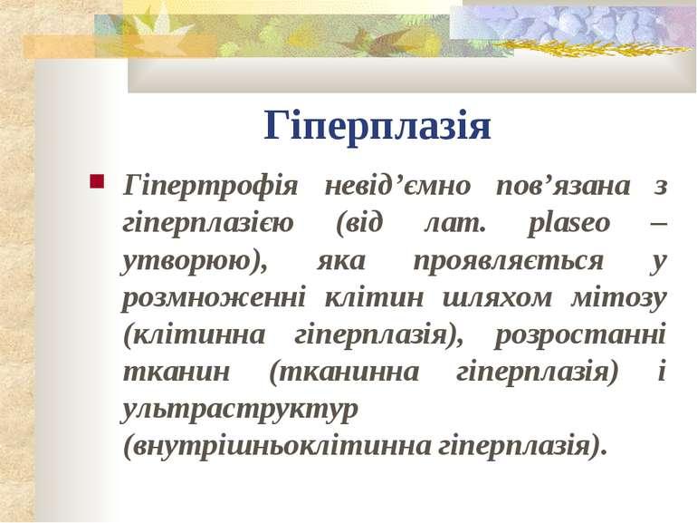Гіперплазія Гіпертрофія невід'ємно пов'язана з гіперплазією (від лат. plaseo ...