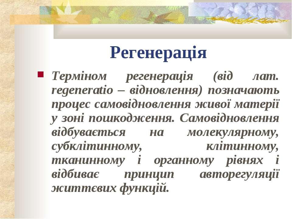 Регенерація Терміном регенерація (від лат. regeneratio – відновлення) познача...