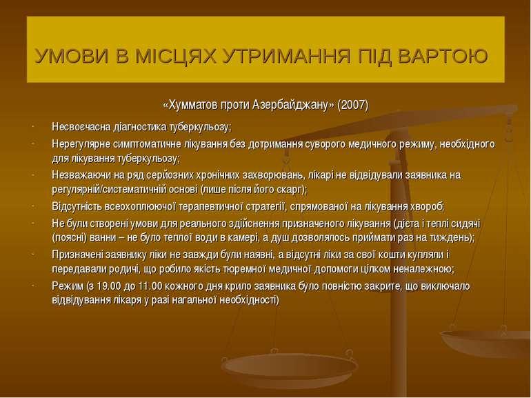 «Хумматов проти Азербайджану» (2007) Несвоєчасна діагностика туберкульозу; Не...