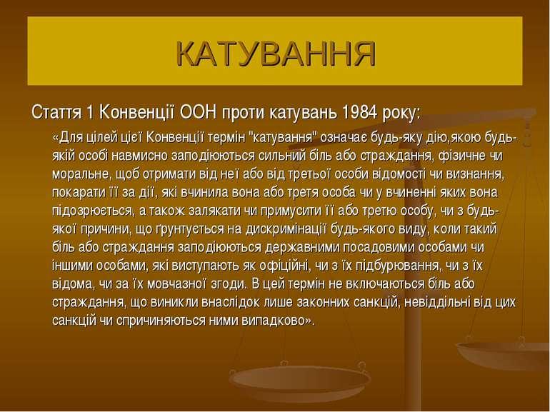 КАТУВАННЯ Стаття 1 Конвенції ООН проти катувань 1984 року: «Для цілей цієї Ко...