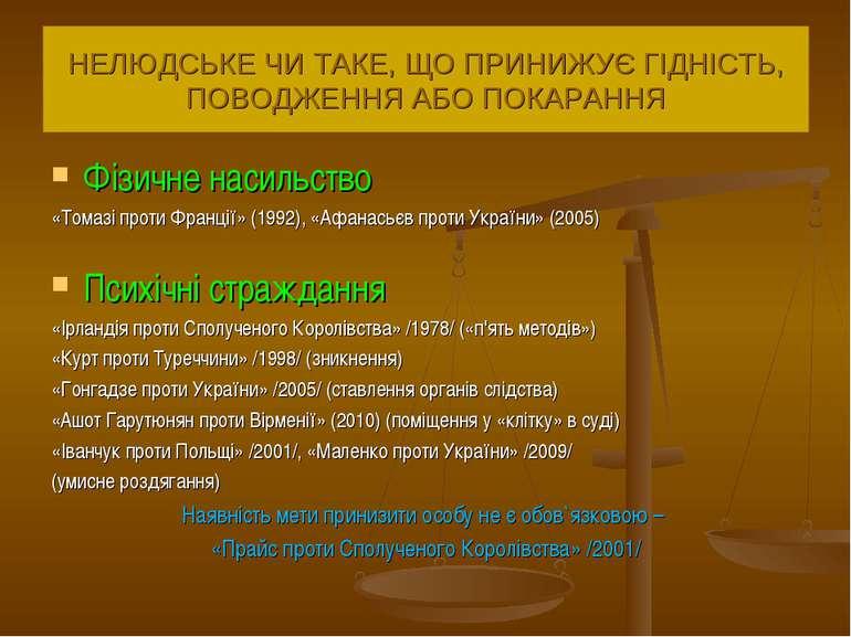 Фізичне насильство «Томазі проти Франції» (1992), «Афанасьєв проти України» (...