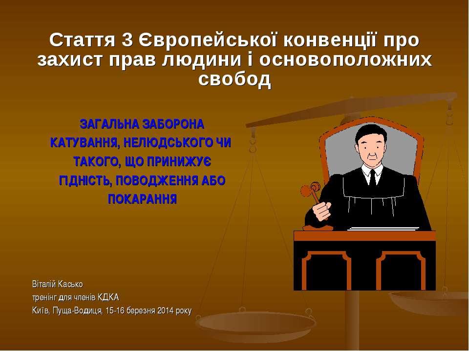 Стаття 3 Європейської конвенції про захист прав людини і основоположних свобо...