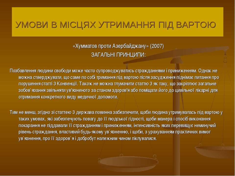 «Хумматов проти Азербайджану» (2007) ЗАГАЛЬНІ ПРИНЦИПИ: Позбавлення людини св...