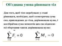 Об'єднана умова рівноваги тіл Для того, щоб тіло перебувало у стані рівноваги...