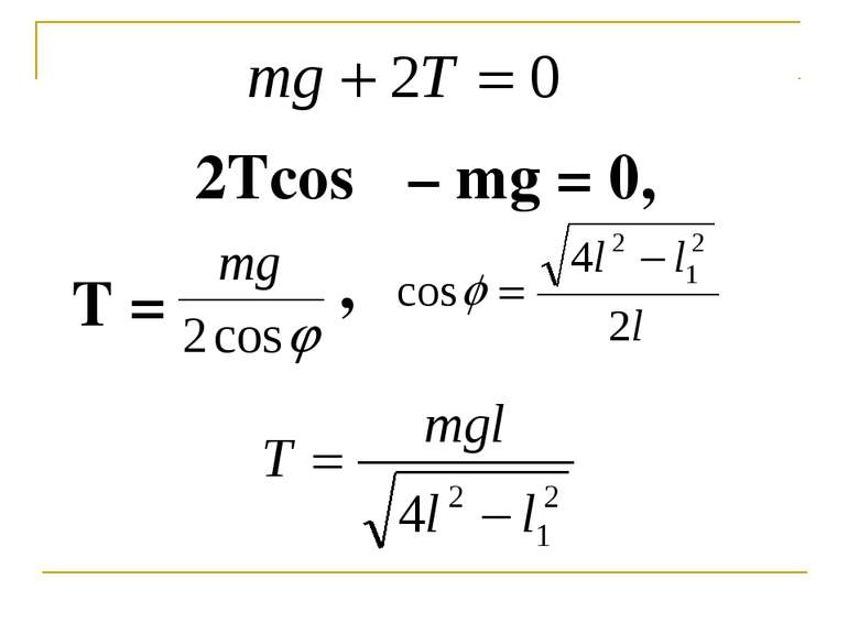 2Тсosφ – mg = 0, T = ,