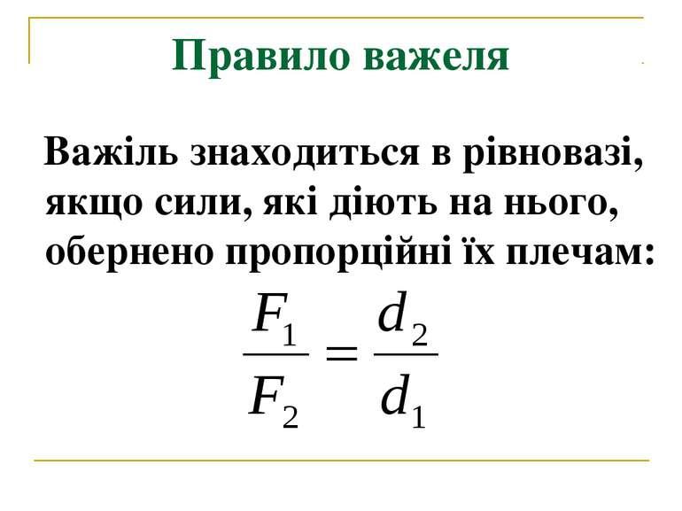 Правило важеля Важіль знаходиться в рівновазі, якщо сили, які діють на нього,...