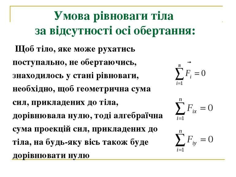 Умова рівноваги тіла за відсутності осі обертання: Щоб тіло, яке може рухатис...
