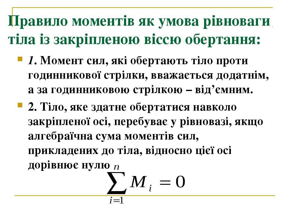 Правило моментів як умова рівноваги тіла із закріпленою віссю обертання: 1. М...