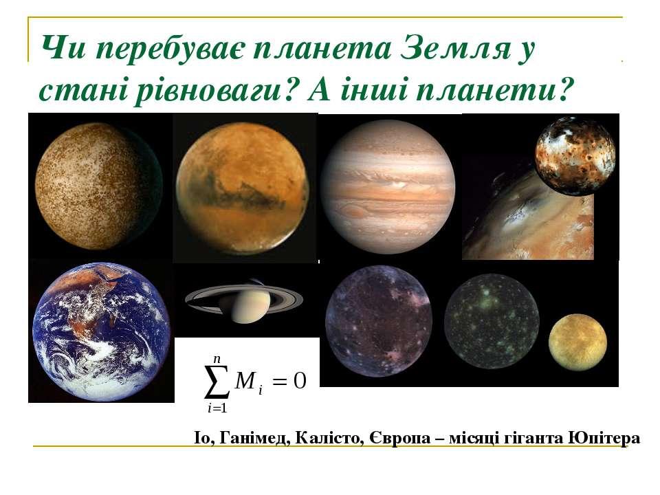 Чи перебуває планета Земля у стані рівноваги? А інші планети? Іо, Ганімед, Ка...