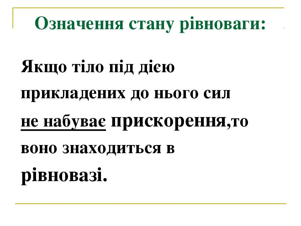 Означення стану рівноваги: Якщо тіло під дією прикладених до нього сил не наб...