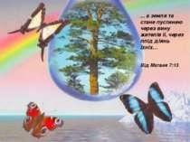 ... а земля та стане пустинею через вину жителів її, через плід діянь їхніх… ...