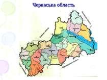 Черкаська область