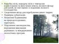 Вирубка лісів, передача лісів у тимчасове користування та вилучення земель лі...
