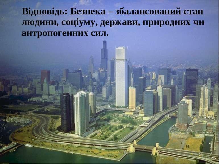 Відповідь: Безпека – збалансований стан людини, соціуму, держави, природних ч...